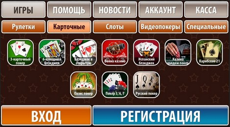 большой азарт казино